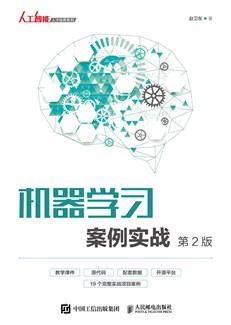 机器学习案例实战(第2版)