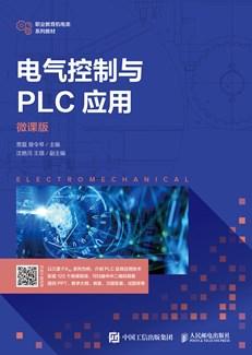 电气控制与PLC应用(微课版)