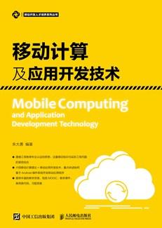 移动计算及应用开发技术