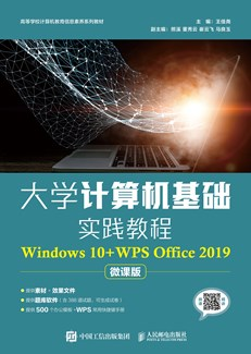 大学计算机基础实践教程(Windows 10+WPS Office 2019)