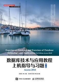 数据库技术与应用教程上机指导与习题(第3版)