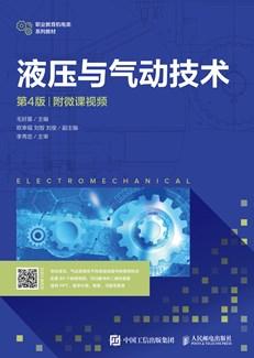 液压与气动技术(第4版)(附微课视频)