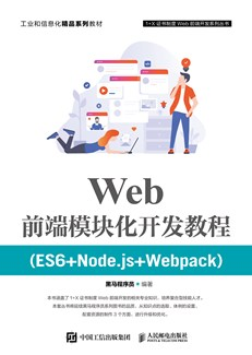 Web前端模块化开发教程(ES6+Node.js+Webpack)