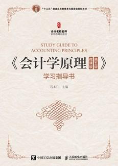 会计学原理(微课版 第五版)学习指导书