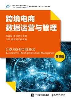 跨境电商数据运营与管理(微课版)