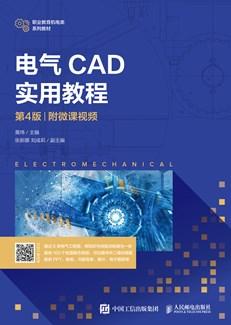 电气CAD实用教程(第4版)(附微课视频)