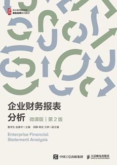 企业财务报表分析(微课版 第2版)