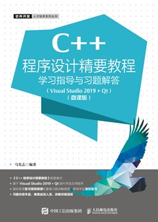 C++程序设计精要教程学习指导与习题解答