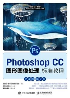 Photoshop CC 图形图像处理标准教程(微课版 第2版)