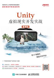 Unity 虚拟现实开发实战(慕课版)
