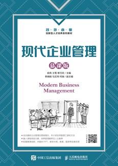 现代企业管理(慕课版)