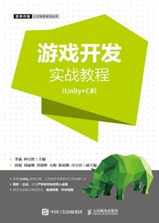 游戏开发实战教程(Unity+C#)