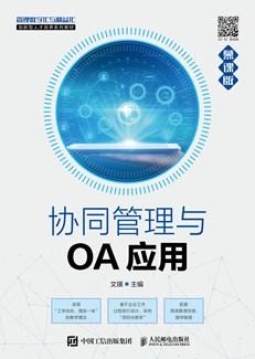 协同管理与OA应用(慕课版)