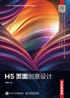 H5页面创意设计(全彩慕课版)