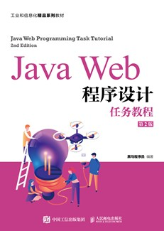Java Web程序设计任务教程(第2版)