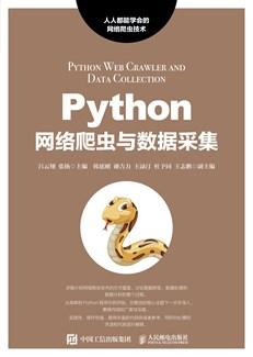 Python网络爬虫与数据采集