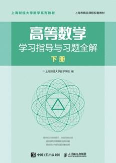 高等数学学习指导与习题全解 下册
