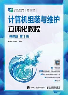 计算机组装与维护立体化教程(微课版)(第3版)