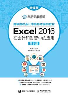 Excel 2016在会计和财管中的应用(微课版 第5版)
