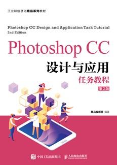 Photoshop CC设计与应用任务教程(第2版)