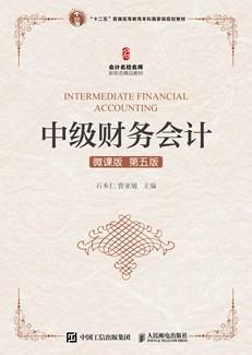中级财务会计(微课版 第五版)