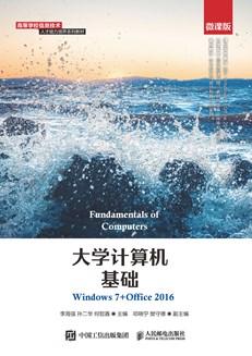 大学计算机基础(Windows 7+Office 2016)(微课版)