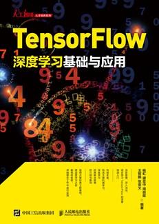 Tensorflow深度学习基础与应用