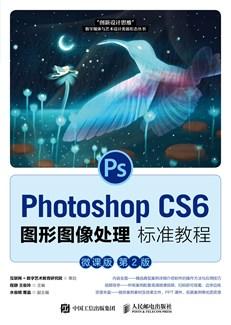 Photoshop CS6图形图像处理标准教程(微课版 第2版)