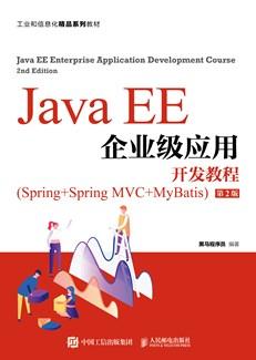 Java EE企业级应用开发教程(Spring+Spring MVC+MyBatis)(第2版)