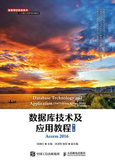 数据库技术及应用教程(第3版)