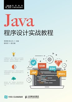 Java程序设计实战教程