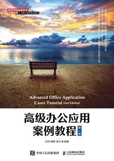 高级办公应用案例教程