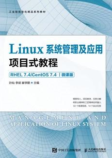 Linux系统管理及应用项目式教程(RHEL 7.4/CentOS 7.4)(微课版)