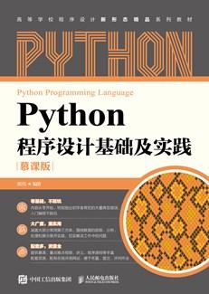 Python程序设计基础及实践(慕课版)