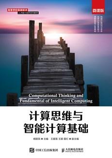 计算思维与智能计算基础(微课版)