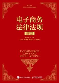 电子商务法律法规(微课版)