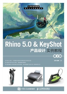 Rhino 5.0 & KeyShot 产品设计实例教程 (第2版)