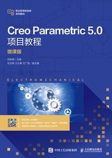 Creo Parametric 5.0项目教程(微课版)
