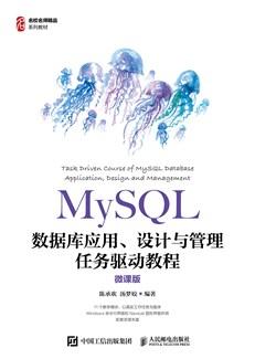 MySQL数据库应用、设计与管理任务驱动教程(微课版)