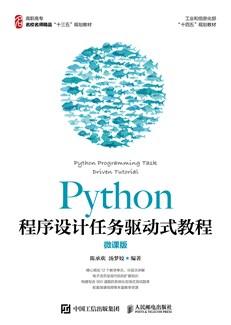 Python程序设计任务驱动式教程(微课版)