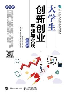 大学生创新创业基础与实践(慕课版)