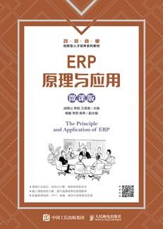 ERP原理与应用(微课版)